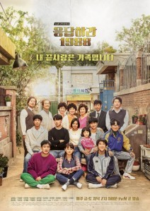 reply-1988-poster-540x764