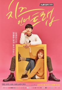 Cheese_in_the_Trap-p1